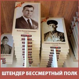 Штендер Бессмертный полк
