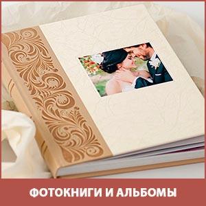 Фотокнига и фотоальбом