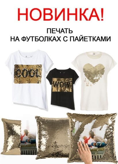 Изображение футболки с пайетками
