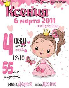 Метрика для девочек №7