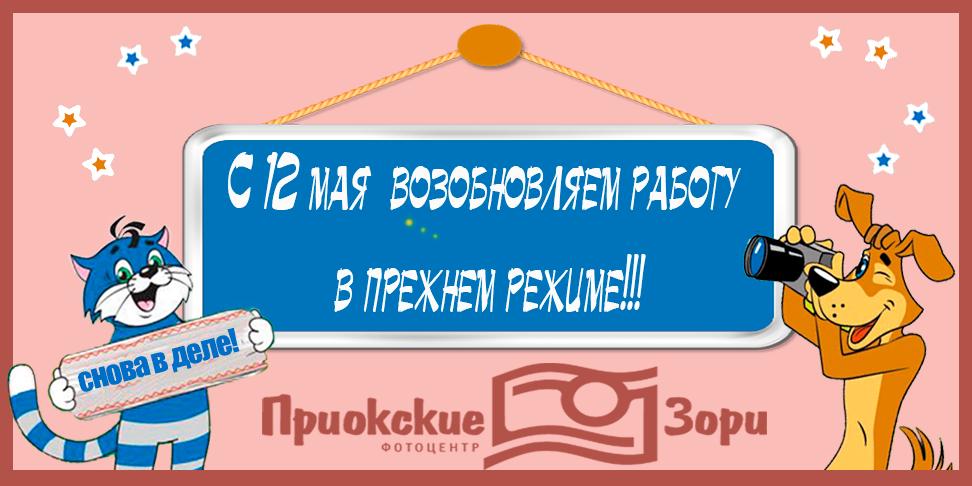 банер 12.05.2020